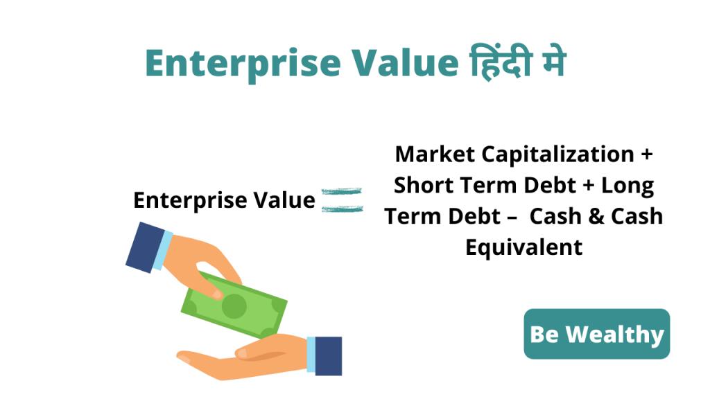 Enterprise Value in Hindi