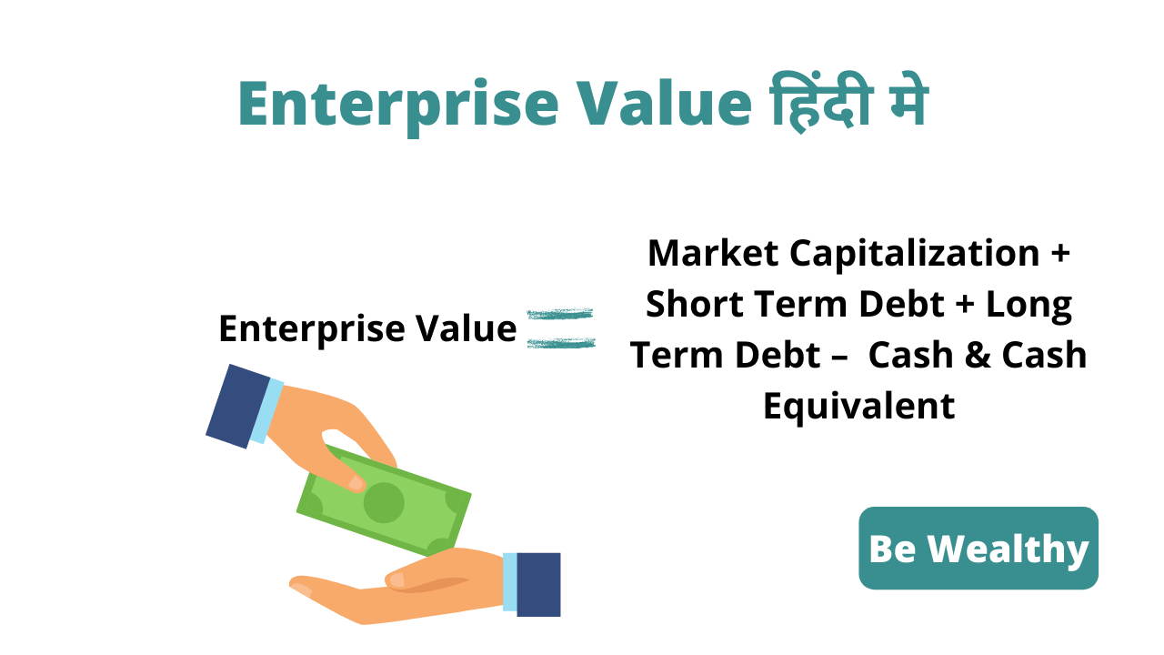 Enterprise Value in Hindi