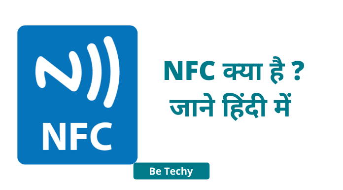 NFC Kya hai What is NFC in Hindi
