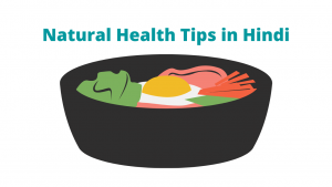Natural Health Tips in Hindi