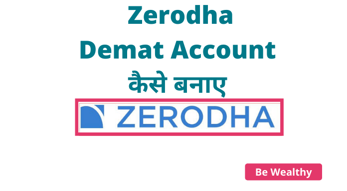 zerodha demat account create online in hindi