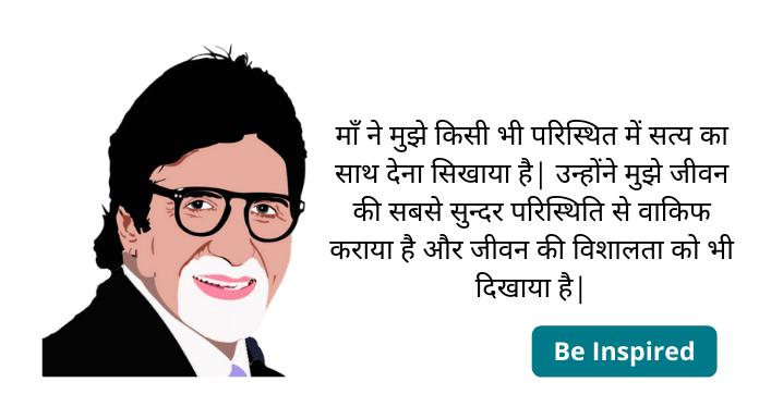माँ के बारे में अमिताभ बच्चन के विचार
