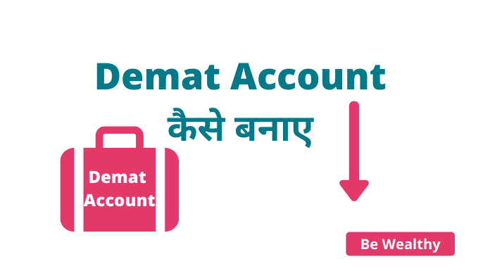 Demat account in Hindi
