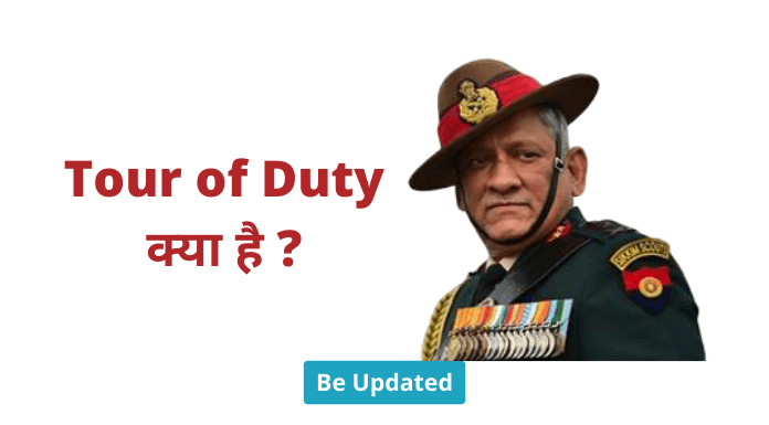Tour of Duty kya hai