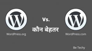 WordPress.org vs WordPress.com in hindi
