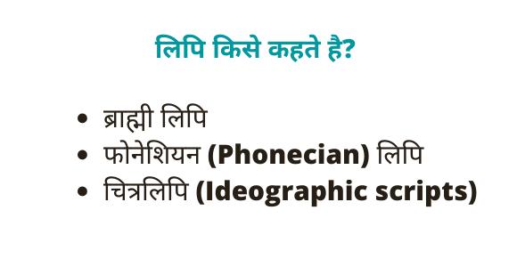 lipi kise kahate hai in hindi