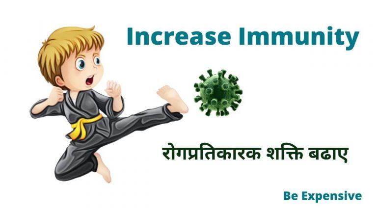 How to increase immunity power in Hindi