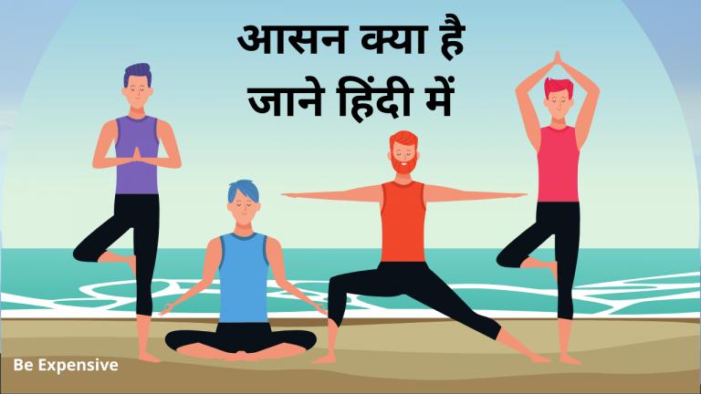 What is asana in Hindi