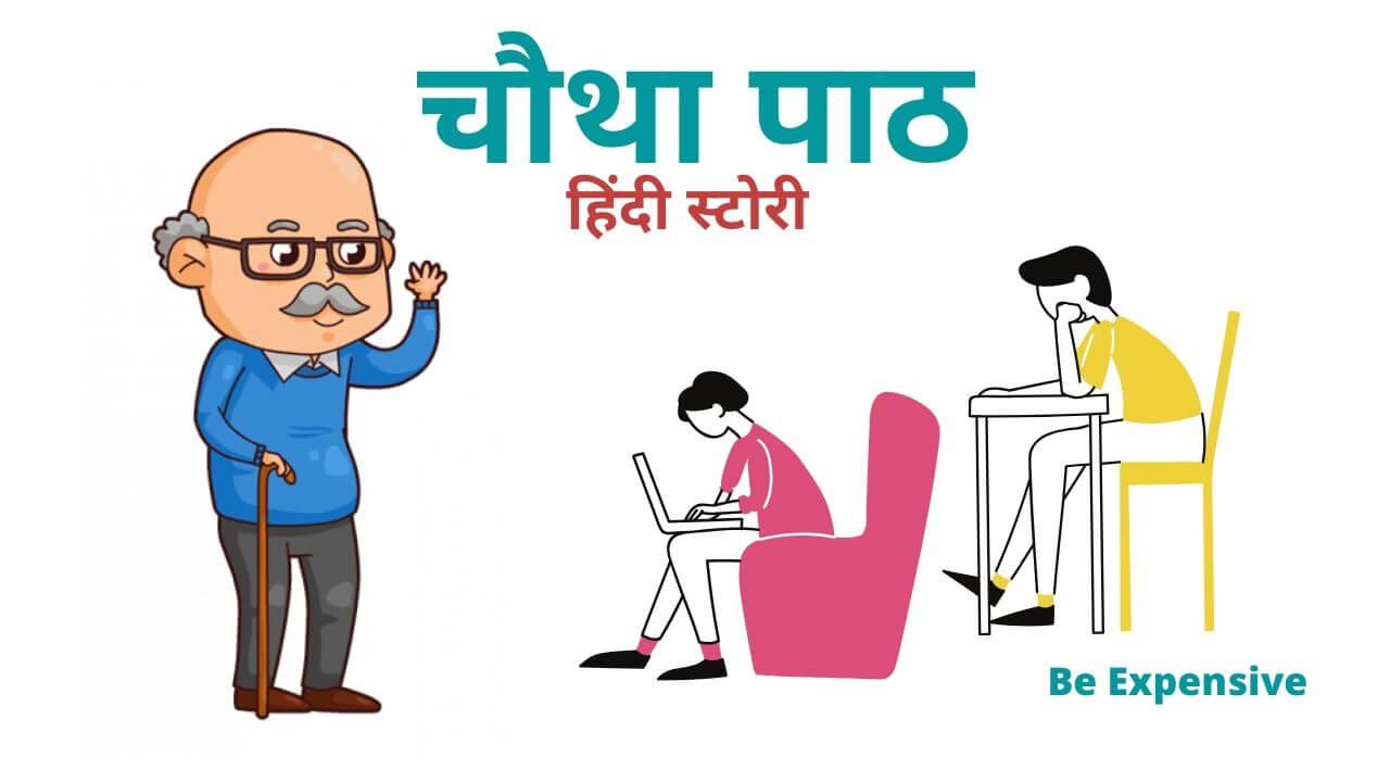 chotha paath hindi story for kids with moral