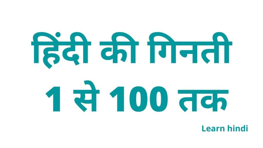 Number names in Hindi from 1 to 100