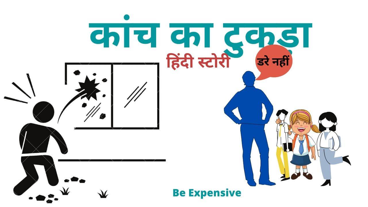 kaach ka tukada hindi short story with moral