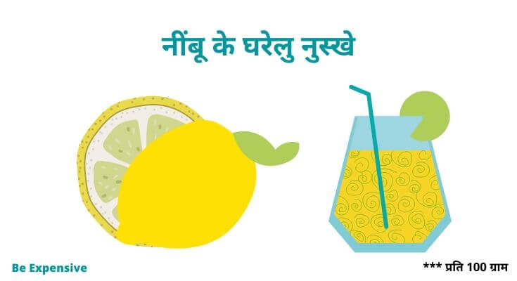 lemon home remedies gharelu nuskhe