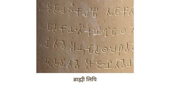 Brahmi lipi image (Lipi kise kehte hai)