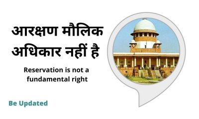 आरक्षण मौलिक अधिकार | supreme court statement on reservation fundamental rights