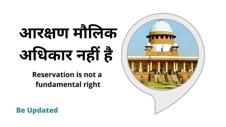 आरक्षण मौलिक अधिकार | supreme court statement on reservation fundamental rights