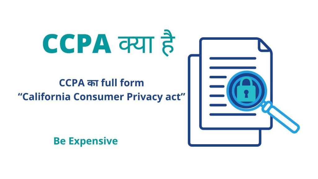 what is CCPA क्या है