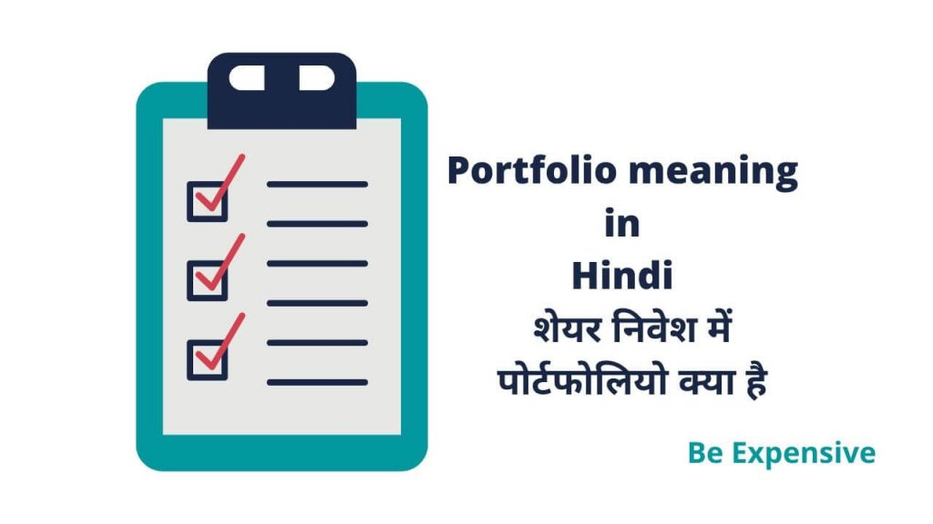 Portfolio meaning in Hindi management and investment