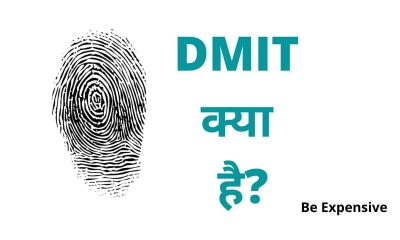 what is DMIT hindi
