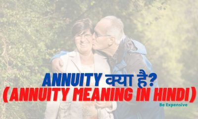 Annuity क्या है?(annuity meaning in Hindi)