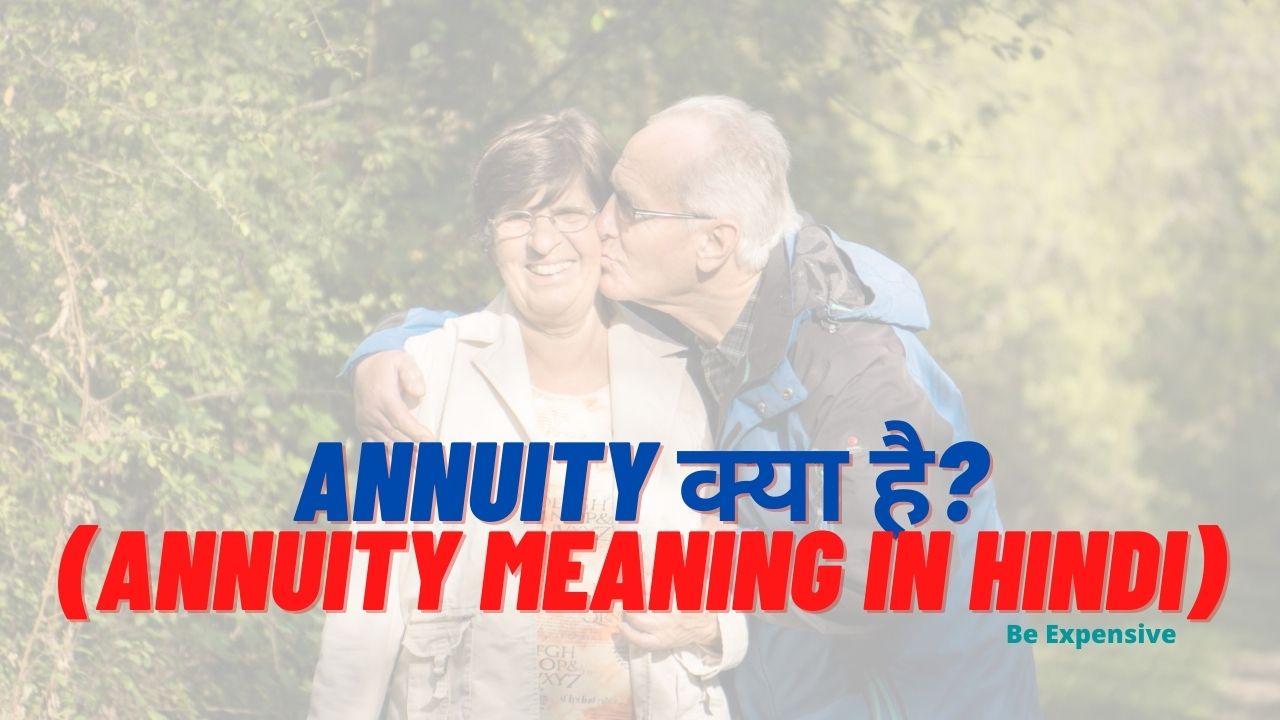 Annuity क्या है?(annuity meaning in Hindi)