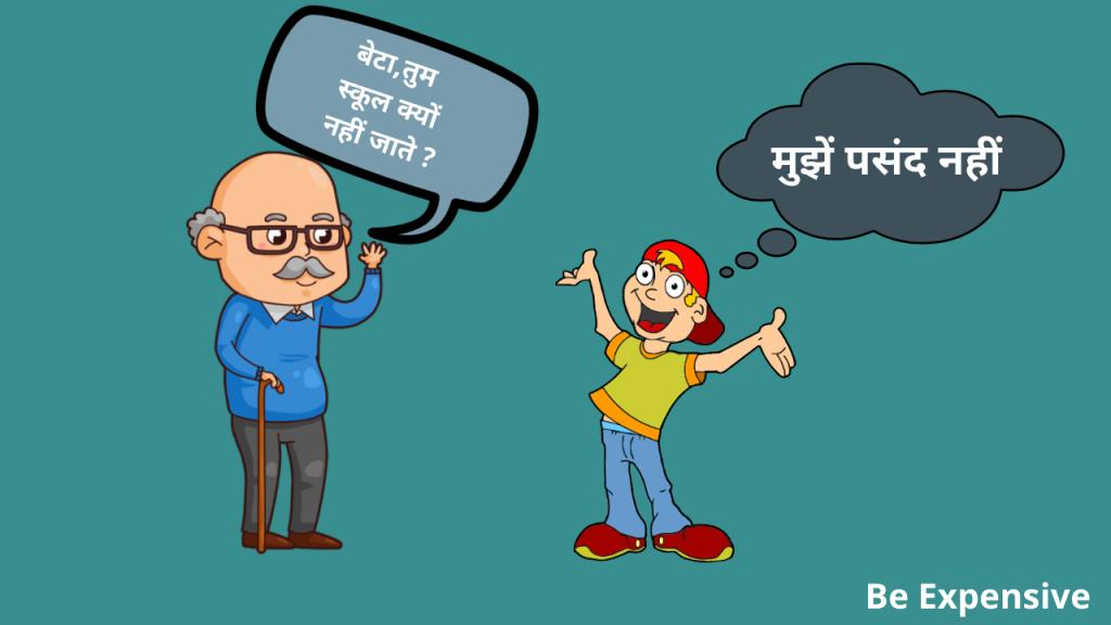 Hindi short story with moral