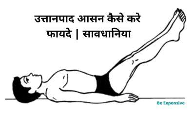 Utanpad aasan in hindi ke fayde