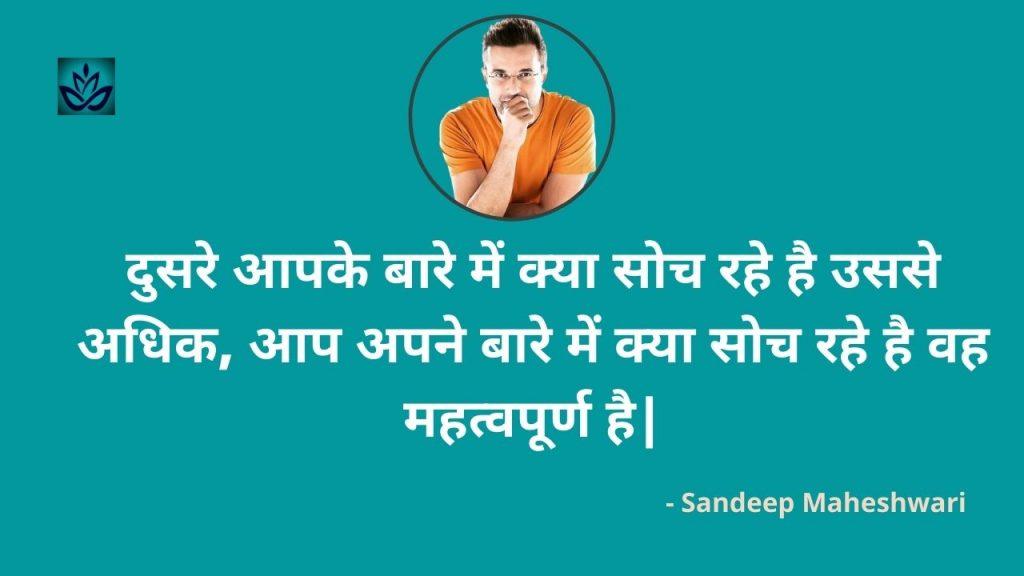 sandeep-Maheshwari-quotes-1