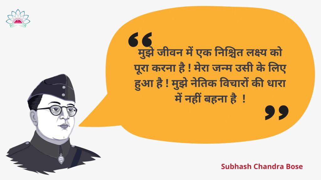Inspiring Quotes of Subhash Chandra Bose in Hindi image
