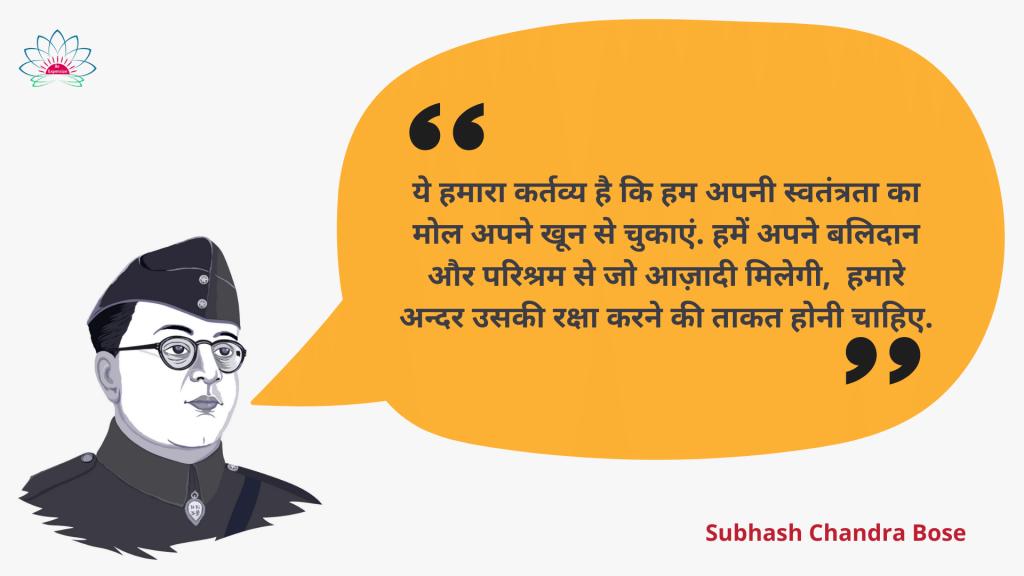 Subhash Chandra Quotes in Hindi