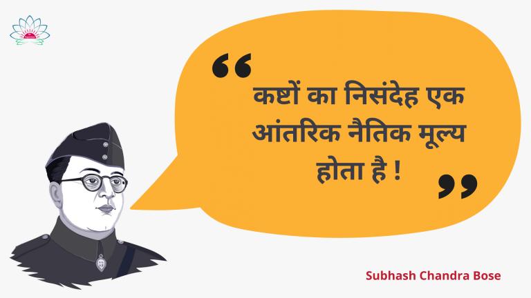 Motivation quotes in Hindi by Netaji Subhash Chandra