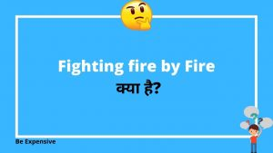 IAS interview Question in Hindi 2