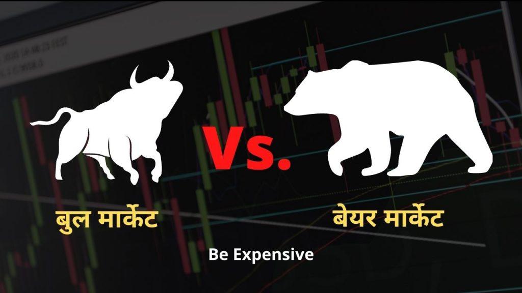 Bull and Bear market क्या है in Hindi