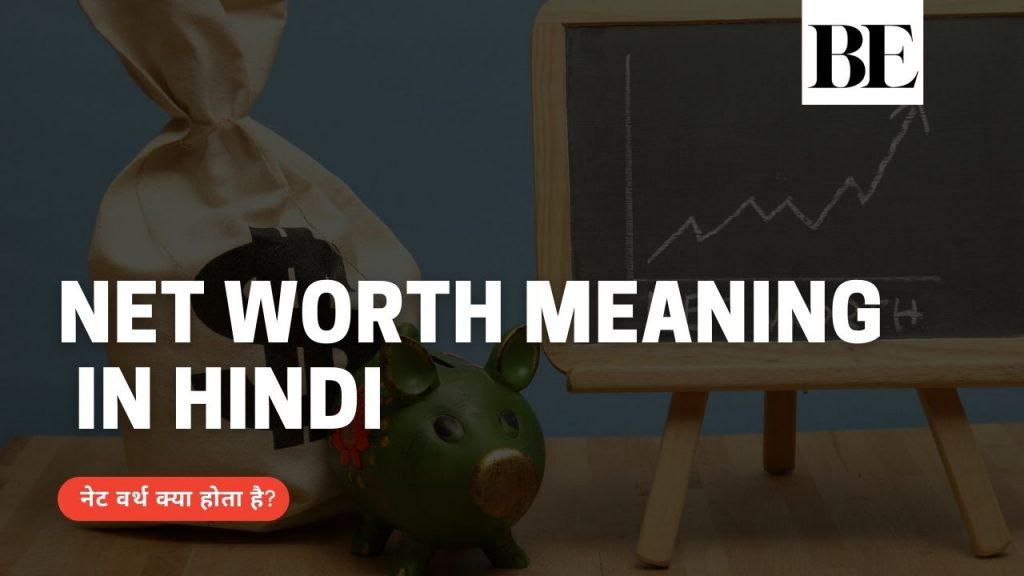 Net worth meaning in Hindi: नेट वर्थ क्या होता है?