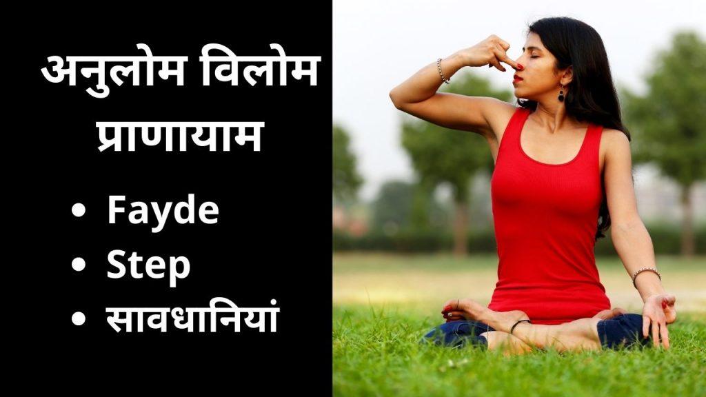 anulom vilom in Hindi