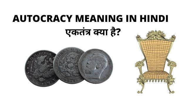AUTOCRACY MEANING IN HINDI | एकतंत्र क्या है?