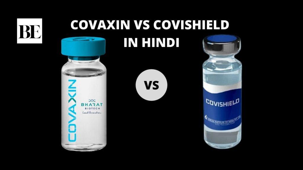 COVAXIN VS COVISHIELD IN HINDI