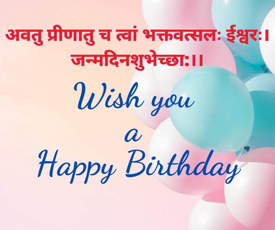 Birthday Wishes in Sanskrit image