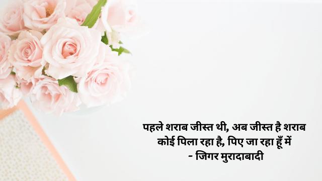 Jist Meaning in Hindi
